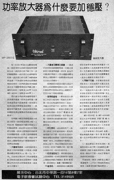 Hirel 電子眼音響-p1.jpg