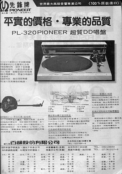 PIONEER 百韻公司.jpg