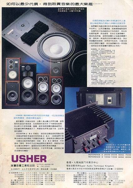 USHER 瑞豐音響-02.jpg
