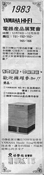 YAMAHA 功學社 音響部.jpg
