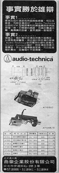 audio-technica 商豪企業-03.jpg
