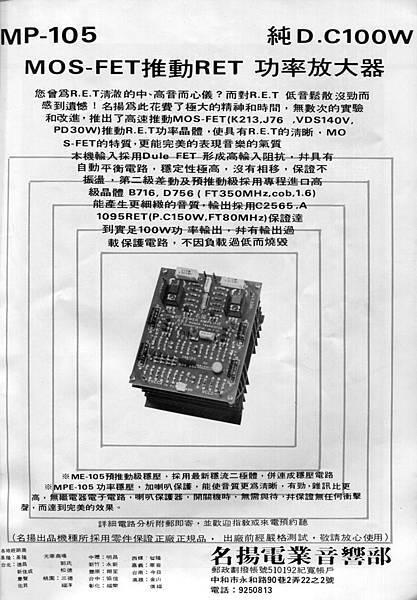 名揚電業音響部.jpg