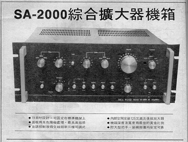 SEA WIND 海風電子(1).jpg