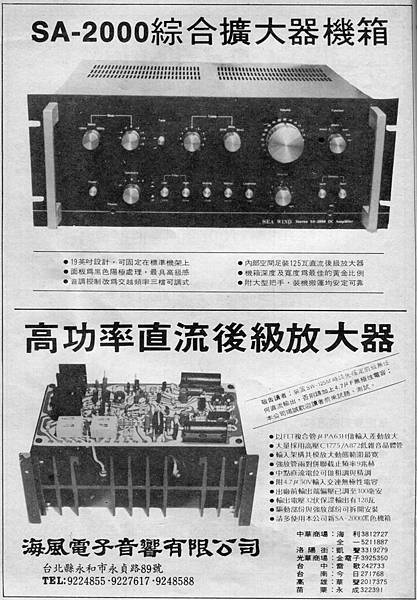 SEA WIND 海風電子(2).jpg