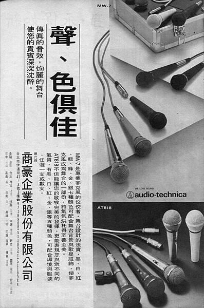 audio-technica 商豪企業-01.jpg