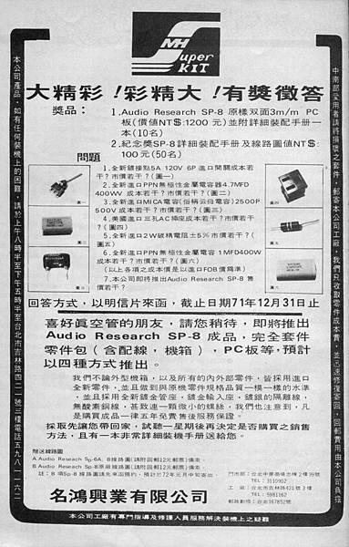 MH Super Kit 名鴻興業.jpg