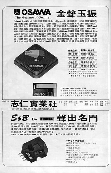 OSAWA S%26;B By SUPEX 志仁實業社.jpg