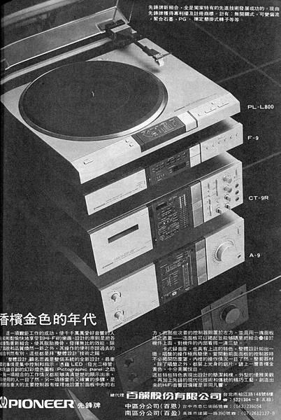 PIONEER 先鋒牌 百韻公司.jpg