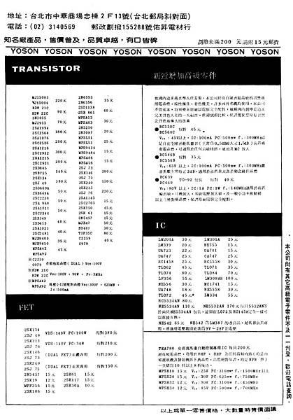 YOSON 佑聲電料行-03.jpg