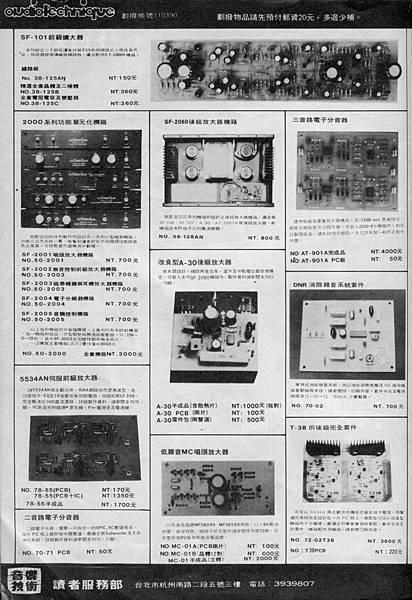 音技服務部廣告-01.jpg