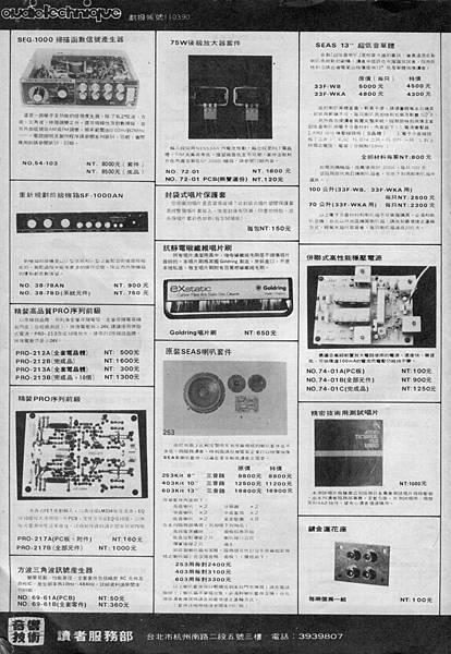 音技服務部廣告-02.jpg