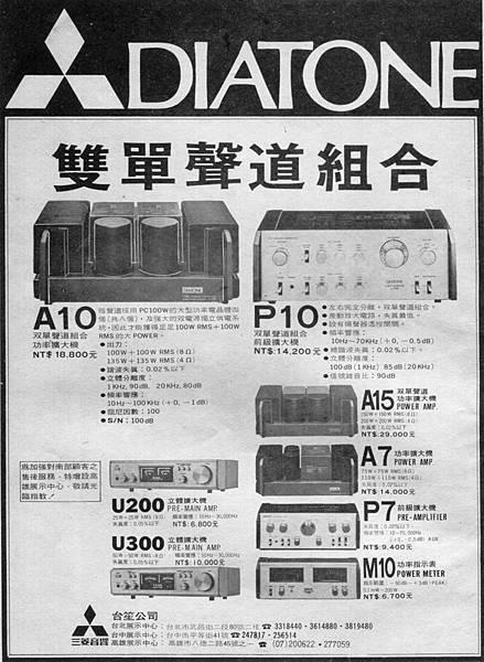 DIATONE 台笙公司-01.jpg