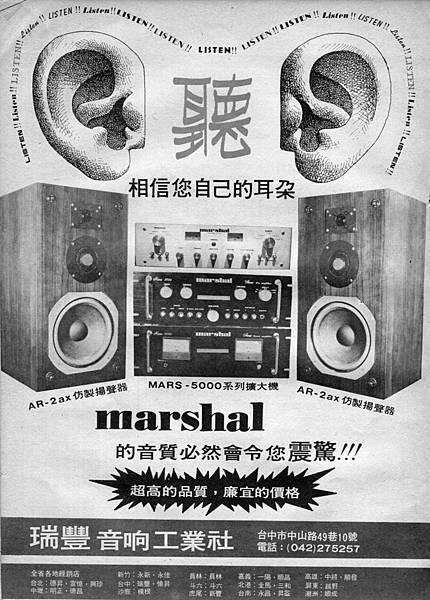 marshal 瑞豐音響-02.jpg