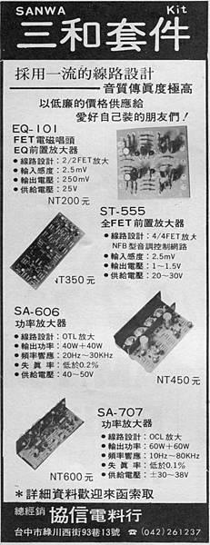 SANWA 協信電料行.jpg