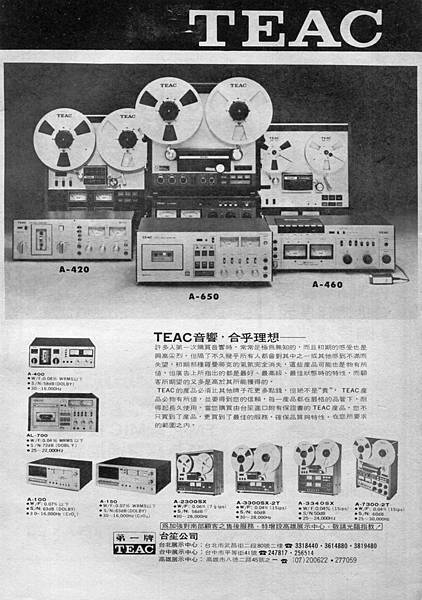 TEAC 第一牌 台笙公司.jpg