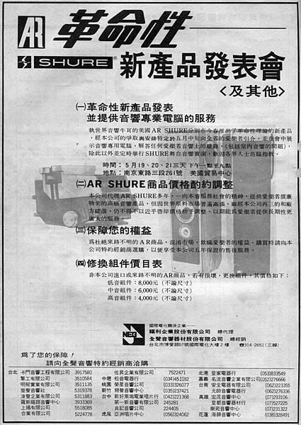 AR SHURE NEG 福利企業.jpg