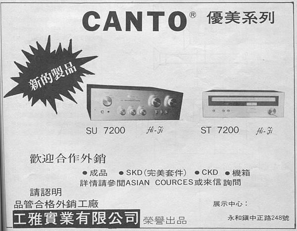 CANTO 工雅實業.jpg
