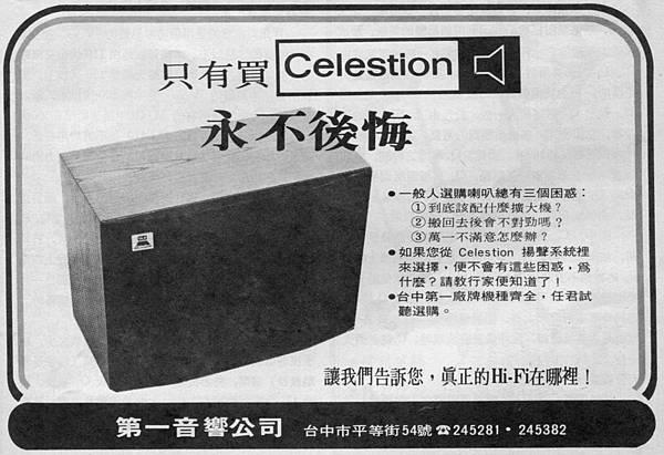 Celestion 第一音響.jpg