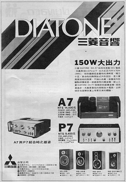 DIATONE 三菱音響 台笙公司.jpg