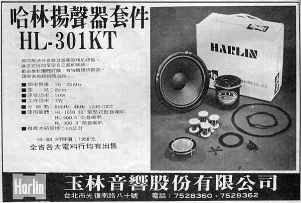 Harlin 哈林 玉林音響.jpg