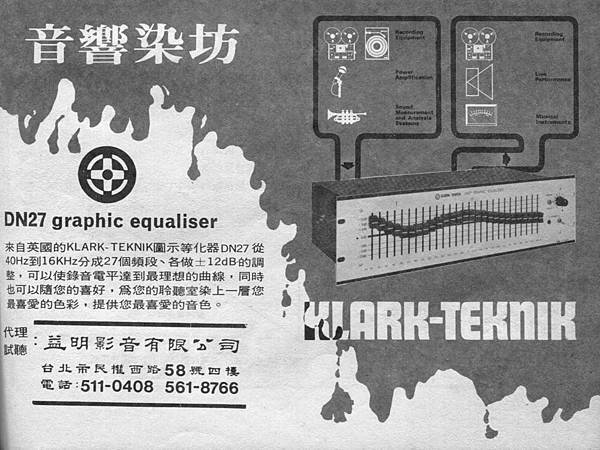 KLARK-TEKNIK 益明影音.jpg