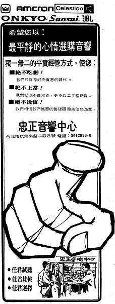 ONKYO 忠正音響.jpg