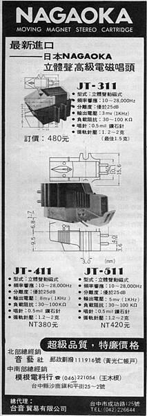 NAGAOKA 台音貿易.jpg