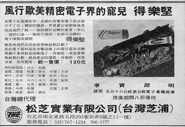 TSC 松芝實業 (台灣芝浦)-02.jpg
