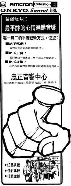 AMCRON 忠正音響.jpg