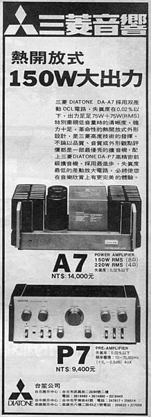 DIATONE 三菱音響 台笙公司-01.jpg
