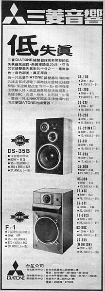 DIATONE 三菱音響 台笙公司-02.jpg