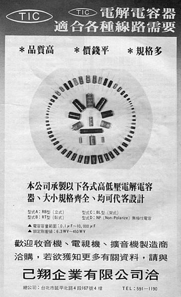 TIC 己翔企業.jpg