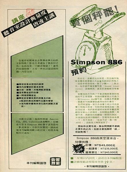 Simpson 音響技術社.jpg