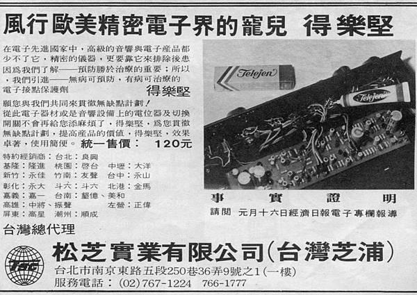 TSC 松浦實業 (台灣芝浦)-02.jpg