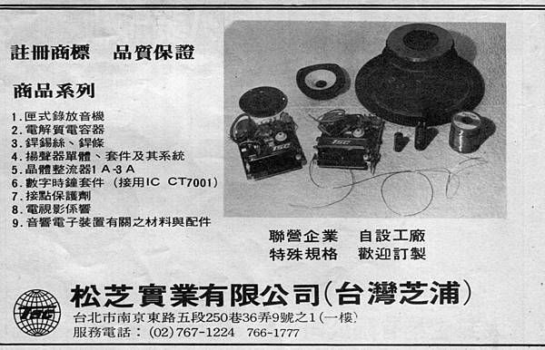 TSC 松芝實業(台灣芝浦)-01.jpg