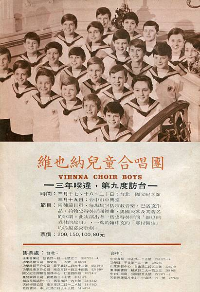 VIENNA CHOIR BOYS 維也納兒童合唱團 遠東音樂社.jpg