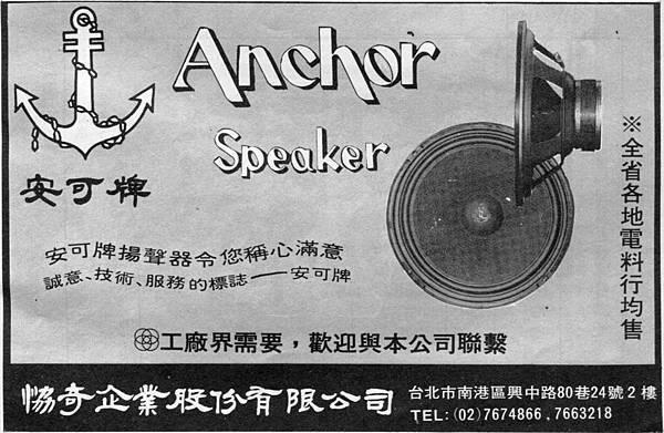 Anchor 安可牌 協奇企業.jpg