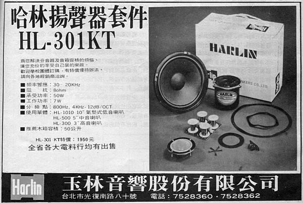 HARLIN 哈林揚聲器 玉林音響.jpg