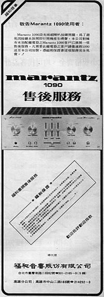marantz 福和音響-03.jpg