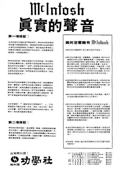 McIntosh KHS 功學社.jpg
