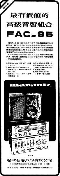 marantz 福和音響-02.jpg