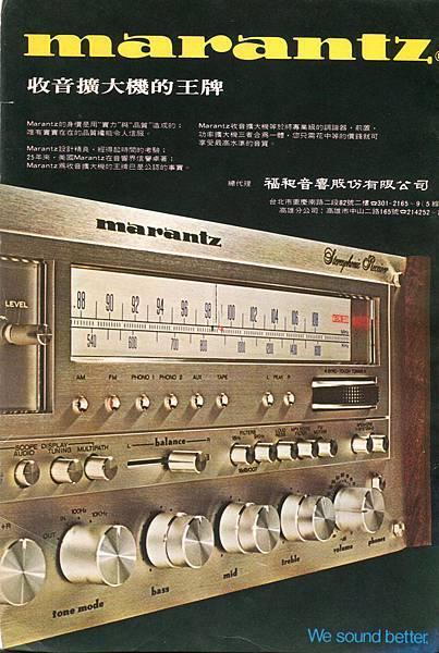 marantz 福和音響-01.jpg