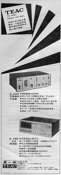 TEAC 第一牌 台笙公司-02.jpg