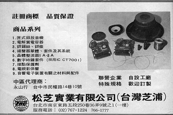 TSC 松芝實業(台灣芝浦).jpg