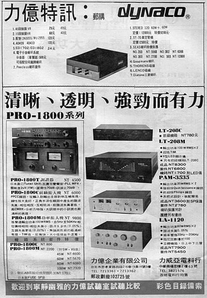 TIGER dynaco 力億企業 力威亞電料行.jpg