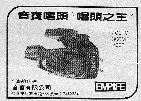 EMPIRE 音寶公司-01