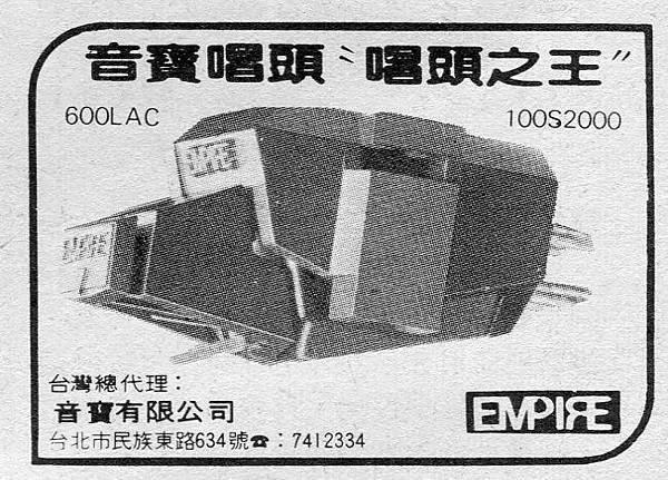 EMPIRE 音寶公司-02