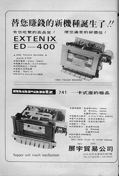 EXTENIX 展宇貿易