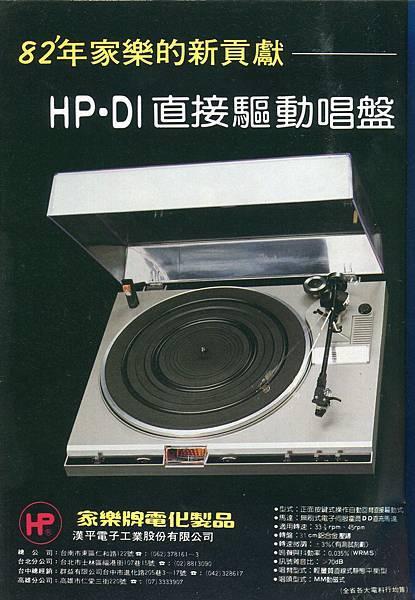 HP 家樂牌 漢平電子