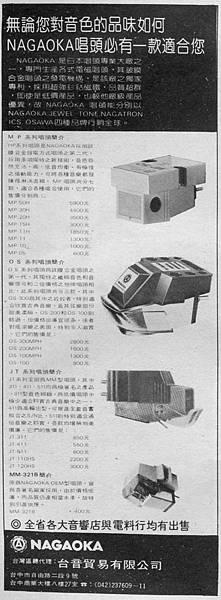 NAGAOKA 台音貿易